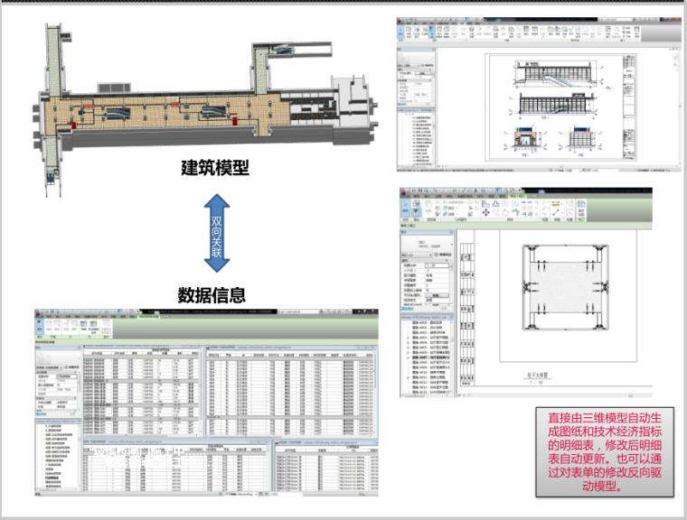 北京地铁10号线-石榴庄站BIM应用案例-三维模拟