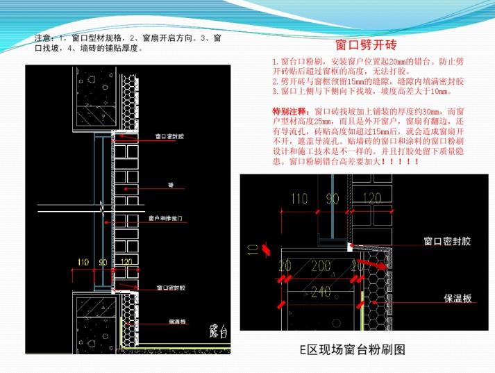 平原新城洋房立面材料控制手册3