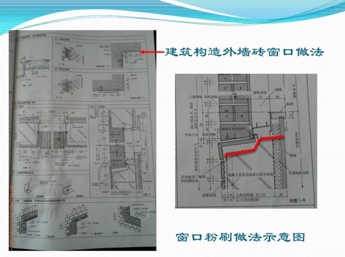 平原新城洋房立面材料控制手册4