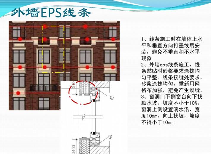 平原新城洋房立面材料控制手册5