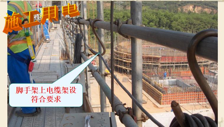 建筑工程费用构成及分类培训讲义PPT-02 脚手架上电缆架设