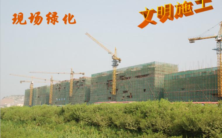 建筑工程费用构成及分类培训讲义PPT-04 现场绿化
