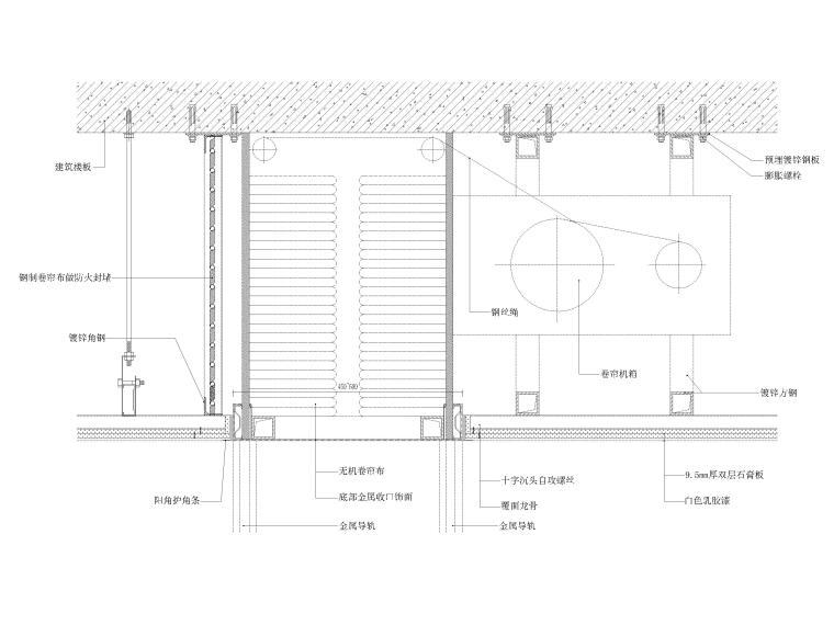 通用天花,墙面,地坪,门表节点大样详图-双轨无机布防火卷帘剖面图(竖剖)