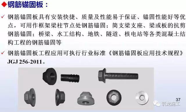 最难搞懂的钢筋工程,规范是这样说的!_36