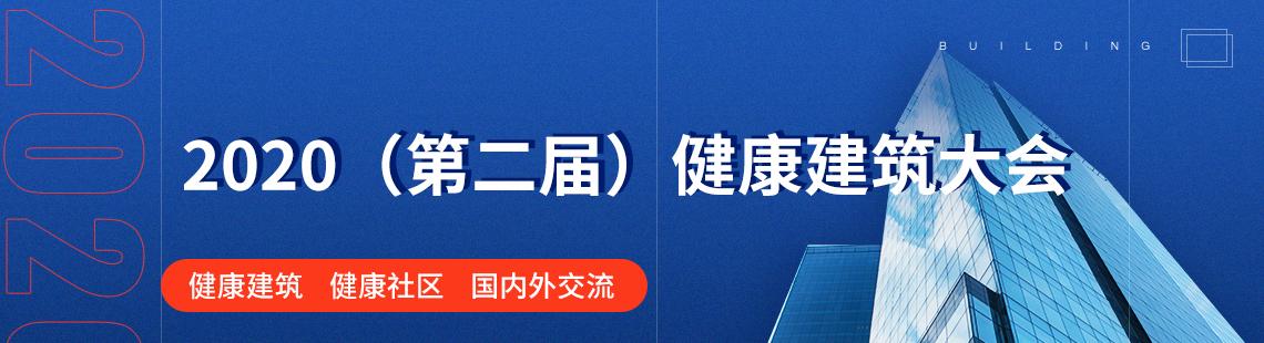 """为深入贯彻落实《""""健康中国2030""""规划纲要》和《健康中国行动(2019-2030年)》指示精神,凝聚共识,缔造美好人居环境与幸福生活,中国建筑科学研究院有限公司、健康建筑产业技术创新战略联盟、中国城市科学研究会绿色建筑研究中心等机构联合主办的""""2020(第二届)健康建筑大会""""定于2020年9月8日以现场会议和视频直播相结合的方式召开,会议主题为""""从健康建筑到健康社区,共建健康人居""""。"""