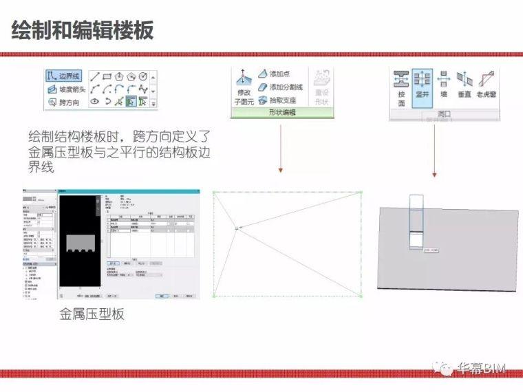 Revit非常经典的结构建模操作_9
