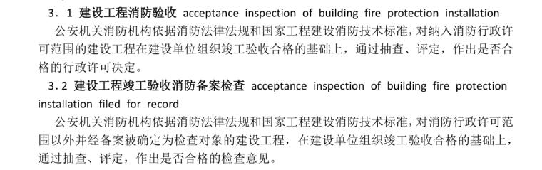 新版建设项目消防验收指导手册-02 建设工程消防验收