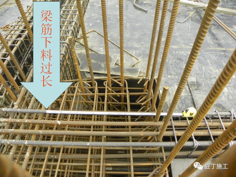 收藏!建筑工程常见质量图片集锦90余张!_35