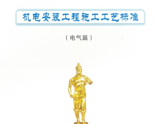 中建_机电安装工程施工工艺标准(103页)-123_副本