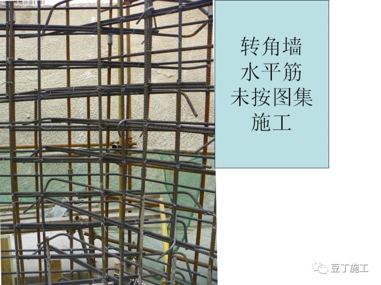 收藏!建筑工程常见质量图片集锦90余张!_50