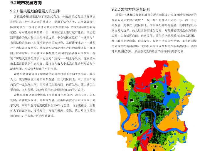 常德市总体城市设计规划文本2018_中规-城市发展方向