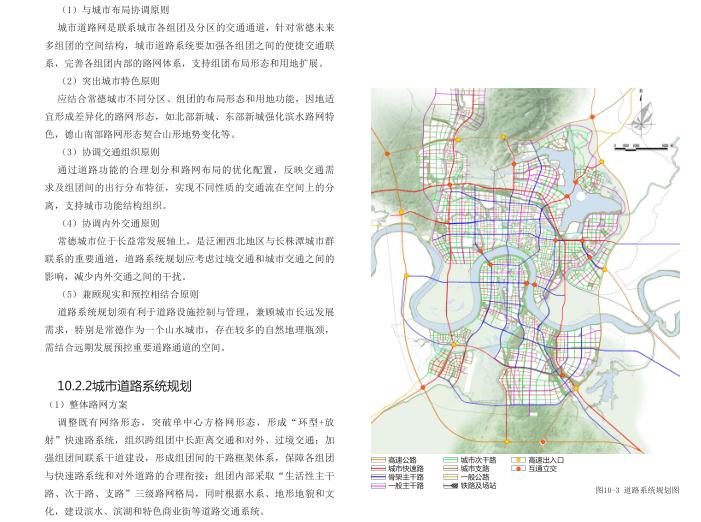 常德市总体城市设计规划文本2018_中规-城市道路系统规划
