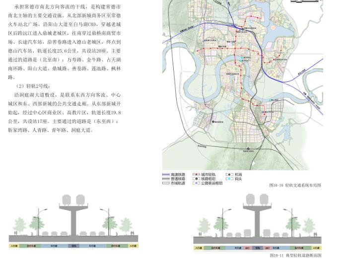 常德市总体城市设计规划文本2018_中规-轻轨交通系统规划