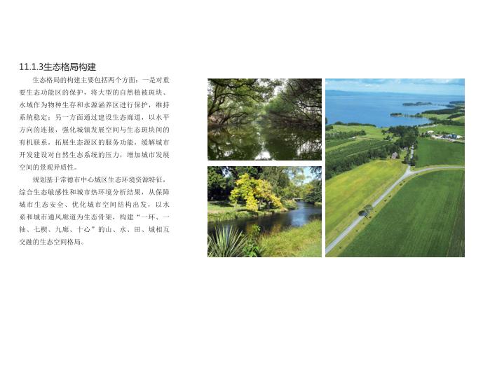 常德市总体城市设计规划文本2018_中规-生态格局构建