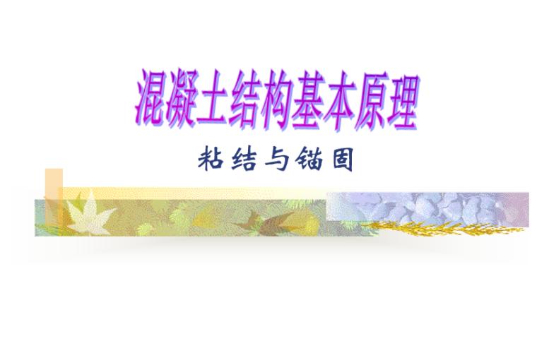 混凝土结构基本原理粘结与锚固讲义PPT-01