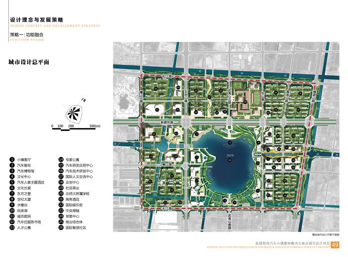 盐城智尚汽车小镇整体解决方案城市设计2018-城市设计总平面图