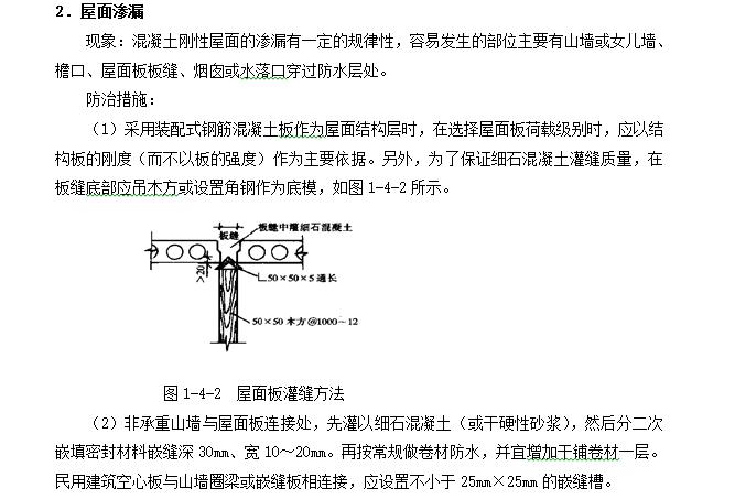 建筑工程质量通病防治手册(76页)-屋面渗漏