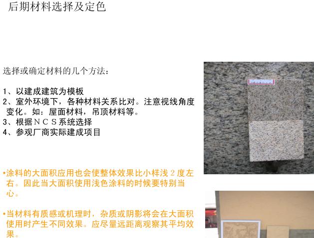 绿地成都派克公馆8号地块立面材料控制手册3