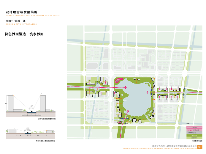 盐城智尚汽车小镇整体解决方案城市设计2018-滨水界面
