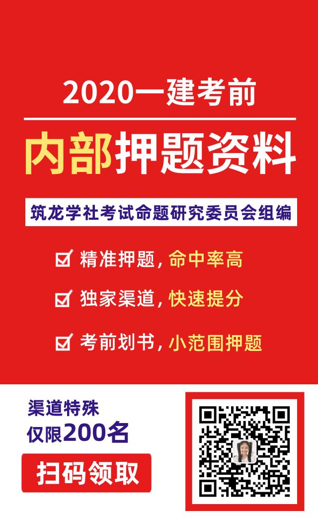 [密]2020一建考前资料已出,仅限200名额-[副本]0824@凡科快图