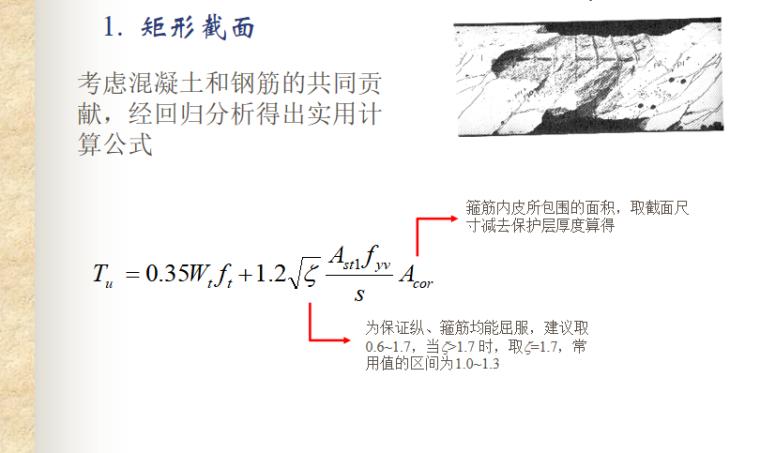 构件扭曲截面性能与计算PPT-05 矩形截面