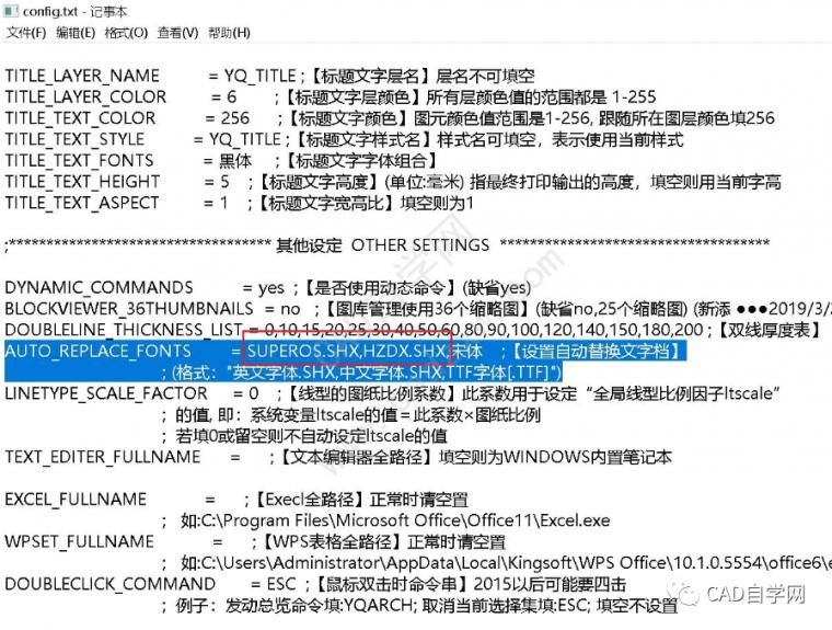 CAD缺失字体自动替换方法(不报错不卡顿)_9