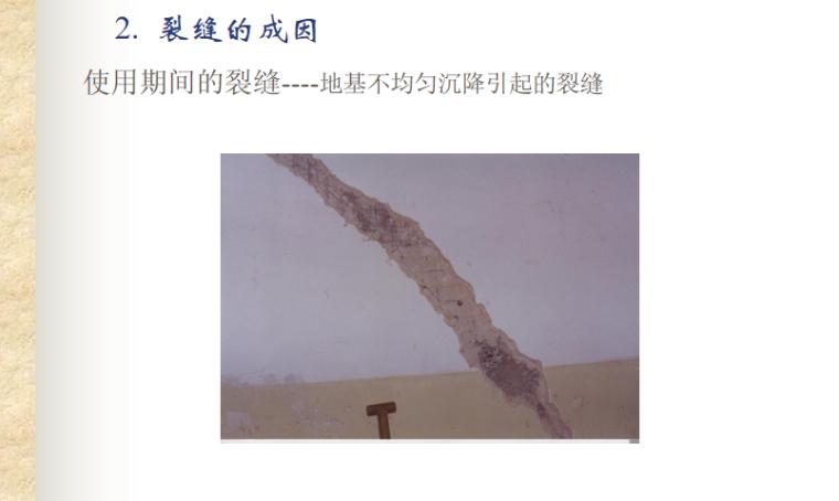 混凝土构件的使用性能讲义PPT-04 地基不均匀沉降引起的裂缝