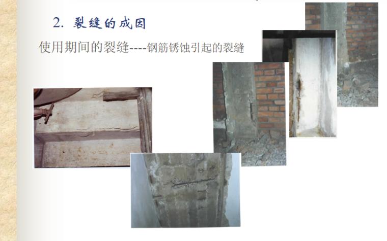 混凝土构件的使用性能讲义PPT-03 钢筋锈蚀引起的裂缝
