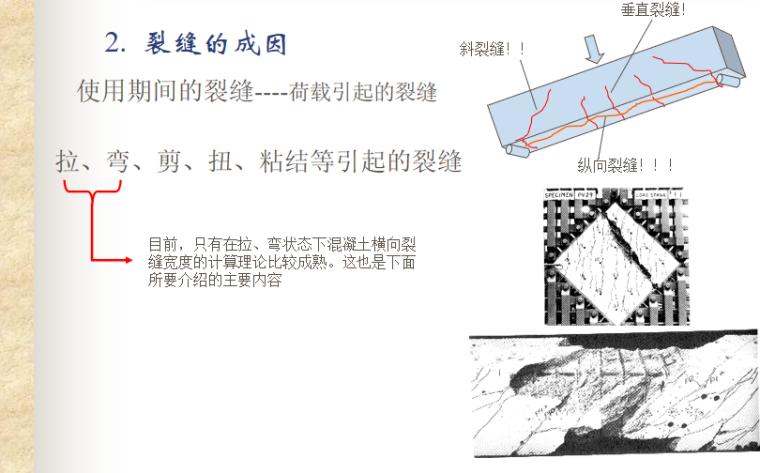 混凝土构件的使用性能讲义PPT-05 荷载引起的裂缝