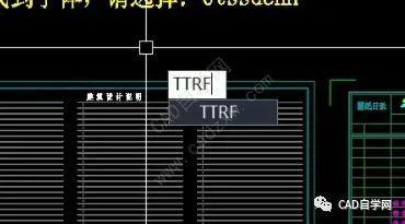 CAD缺失字体自动替换方法(不报错不卡顿)_4