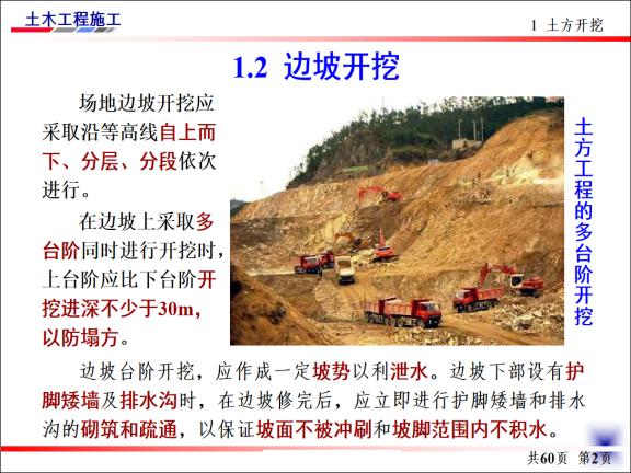 土木工程施工-第2讲-土方工程施工要点-边坡开挖