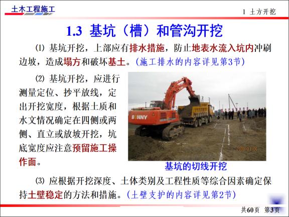 土木工程施工-第2讲-土方工程施工要点-基坑(槽)和管沟开挖