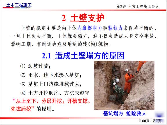 土木工程施工-第2讲-土方工程施工要点-土壁支护