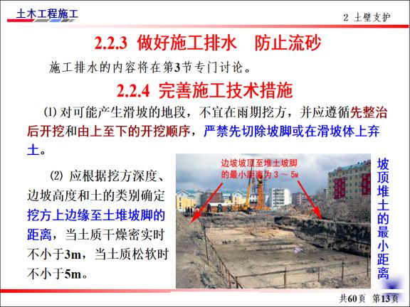 土木工程施工-第2讲-土方工程施工要点-完善施工技术措施