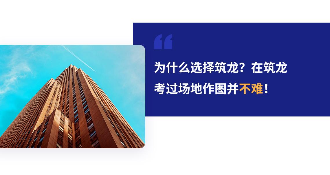 筑龙22年专注,只为做好一件事——建筑行业的教育,经过调研500名考生,我们根据他们的反馈总结出考生最在意的三个方面,逐一解决