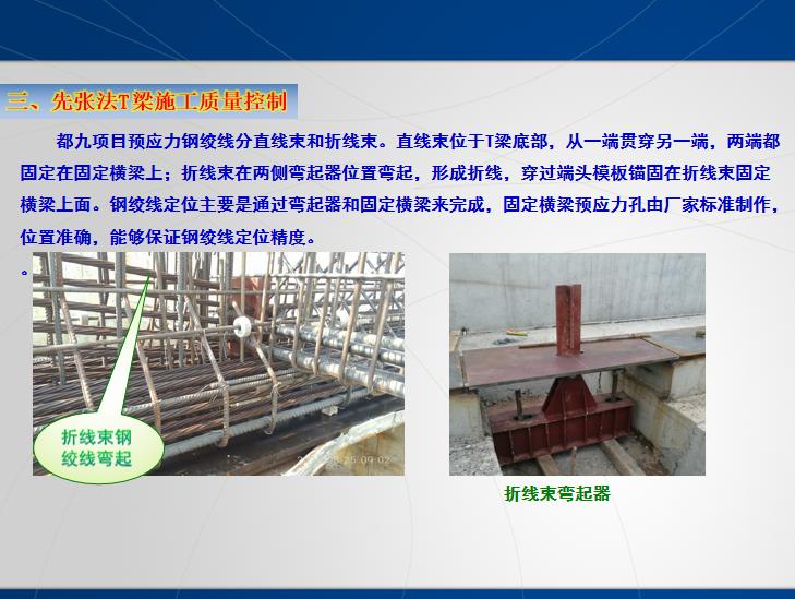 跨河桥梁先张法T梁预制施工质量控制-折线束弯起器