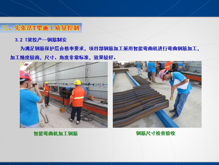 跨河桥梁先张法T梁预制施工质量控制-钢筋尺寸检查验收
