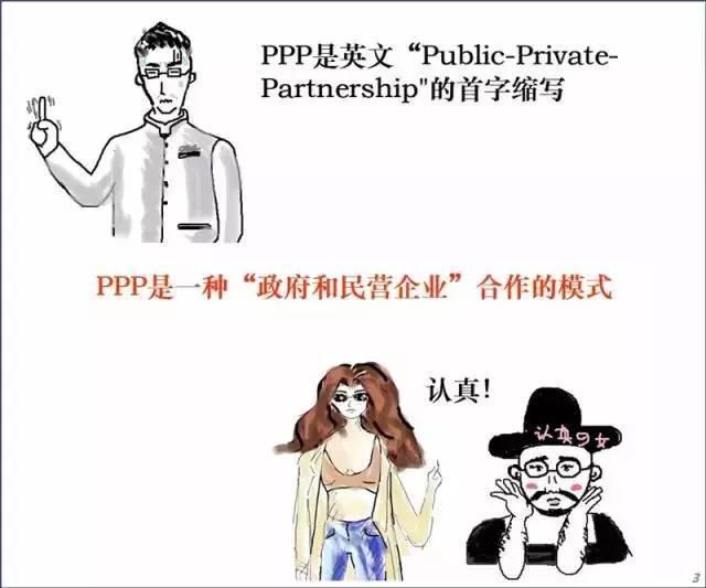 PPP到底是什么鬼?讲的太透彻了!(漫画版)_1