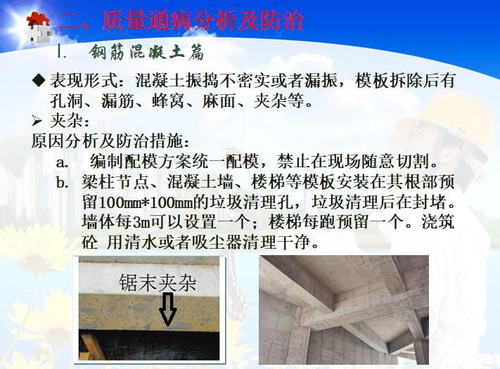 建筑工程质量通病防治培训讲义-钢筋混凝土篇