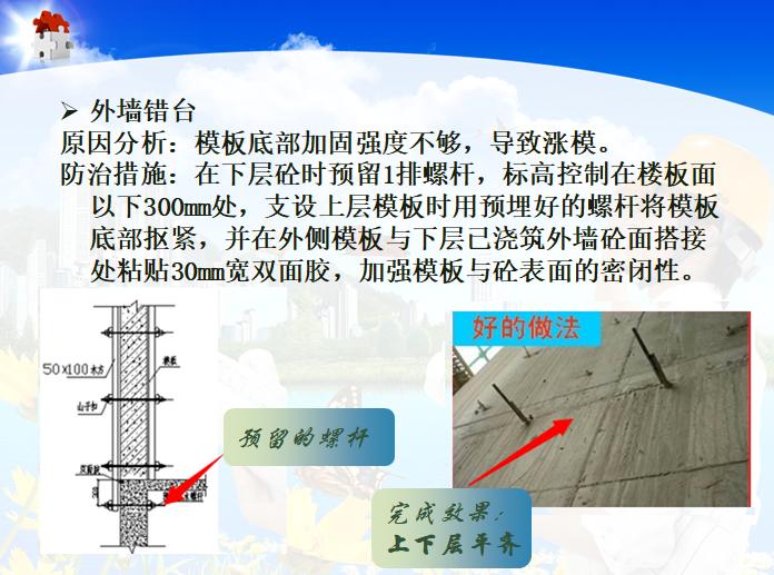 建筑工程质量通病防治培训讲义-外墙错台