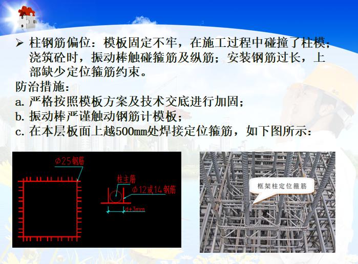 建筑工程质量通病防治培训讲义-柱钢筋偏位