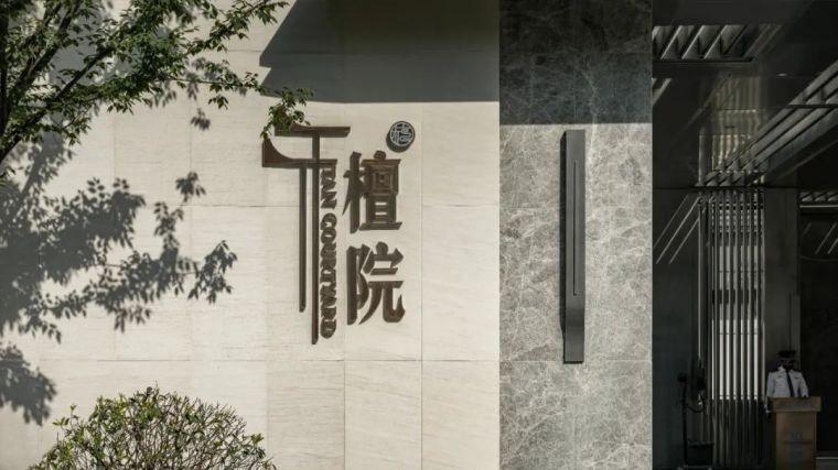 从淡雅的艺术到浓醇的生活丨绍兴·檀院大区_30
