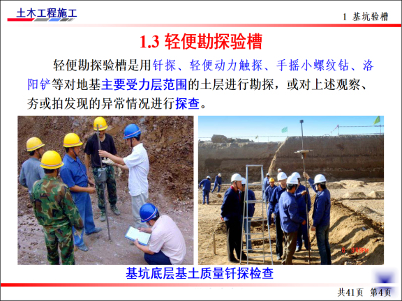 土木工程施工-第4讲-基坑验槽及地基加固处-轻便勘探验槽