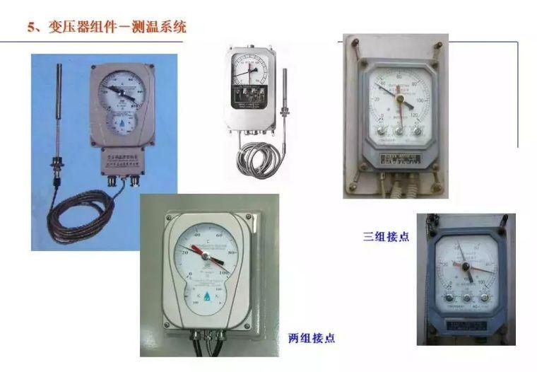 """收藏!""""电力变压器""""的知识(全面)_104"""