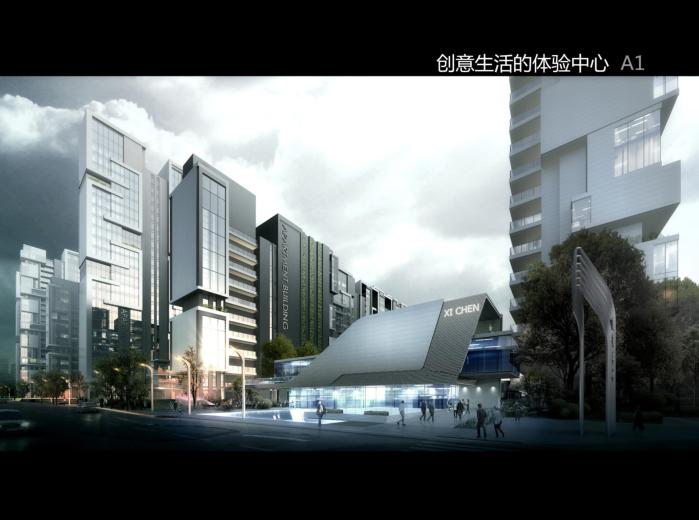 西城集团大学科技园开放式街区楼盘方案文本-效果图2