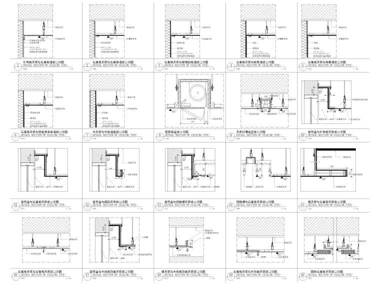 [广州]雅居乐中心4700㎡联合办公空间施工图-天花节点详图