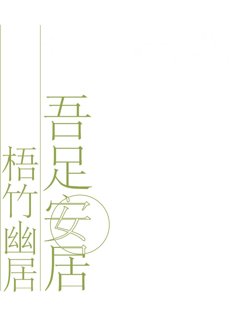 从淡雅的艺术到浓醇的生活丨绍兴·檀院大区_9