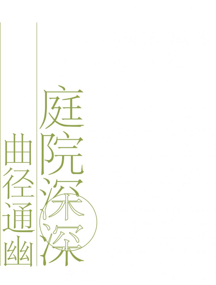 从淡雅的艺术到浓醇的生活丨绍兴·檀院大区_16