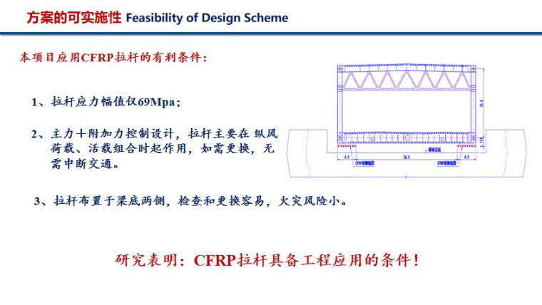 超大跨度斜拉桥结构与结构体系PPT(51页)-方案的可实施性