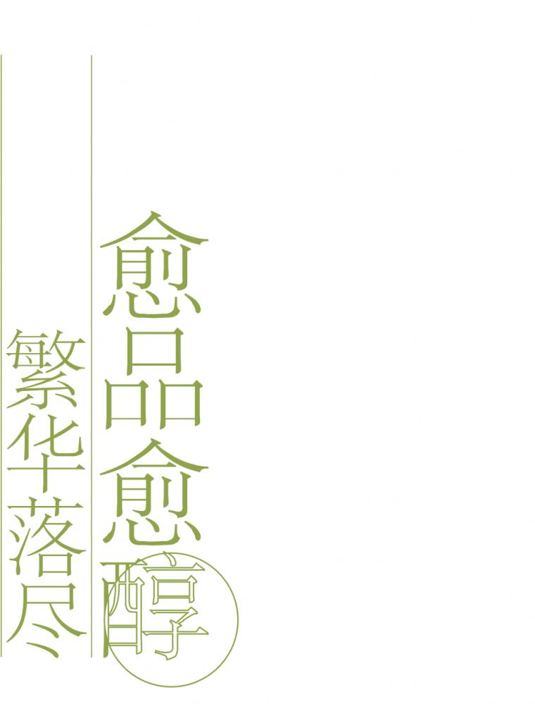 从淡雅的艺术到浓醇的生活丨绍兴·檀院大区_22